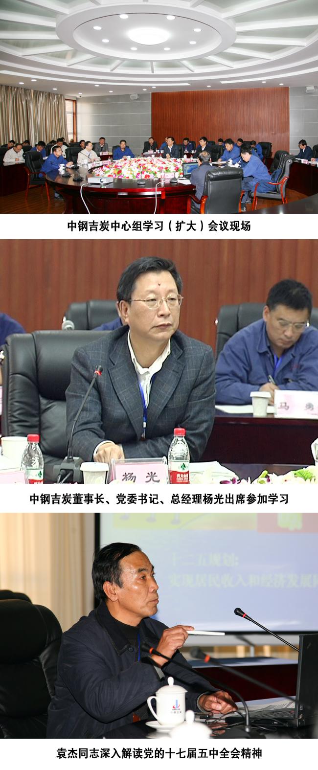 中钢吉炭党委组织召开中心组学习(扩大)会议