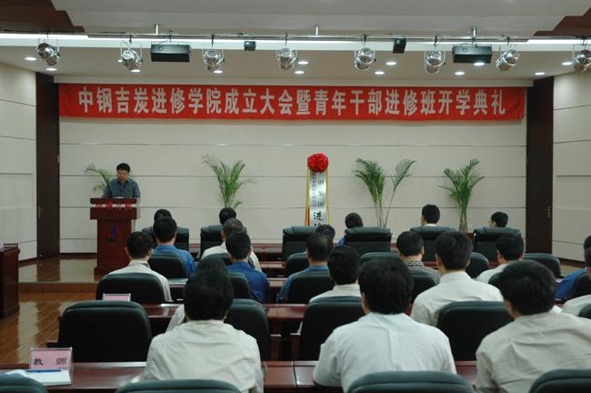 中钢吉炭举行进修学院成立大会暨青年干部进修班开学典礼