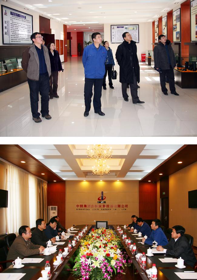 吉林省,市电力公司及省龙华热电公司领导到中钢吉炭进行工作调研